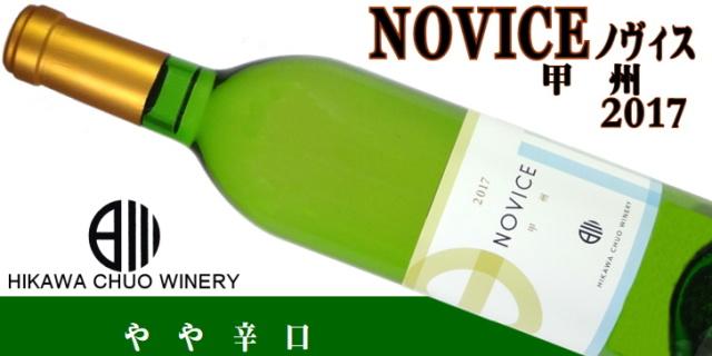 日川中央葡萄酒 リエゾンワイン novice ノヴィス 甲州 2017