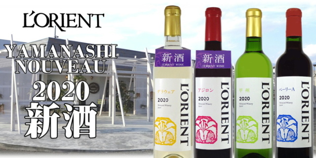 2020白百合醸造新酒ワイン