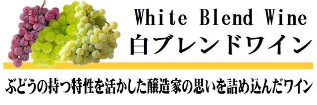 白ブレンドワイン